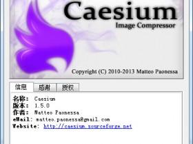 压缩图片大小的软件(Caesium)v1.7.0中文版