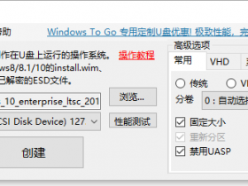 why?U盘移动windows系统