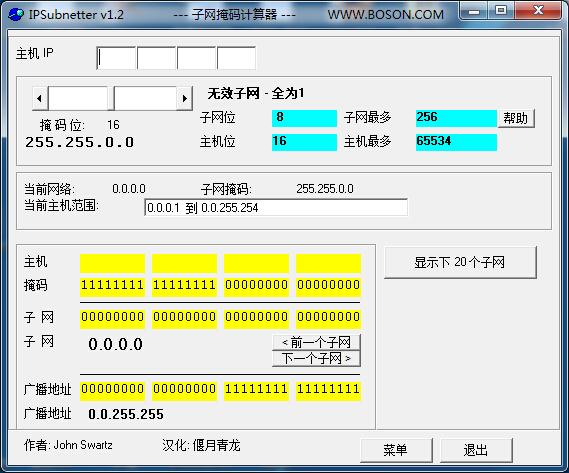 子网划分方法和子网计算工具