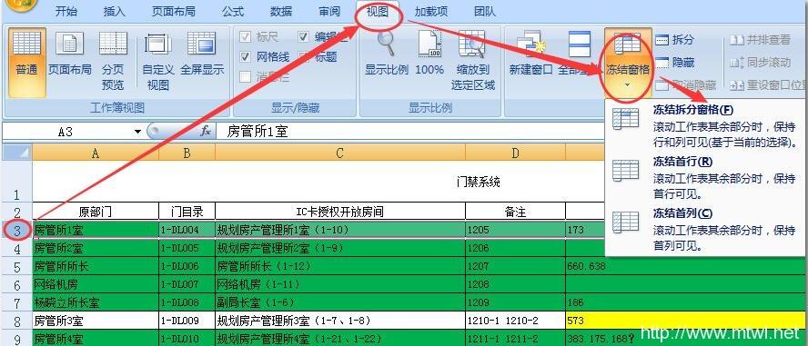 Excel中表格冻结第二行的操作方法