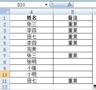 如何在Excel找出同一列的重复数据