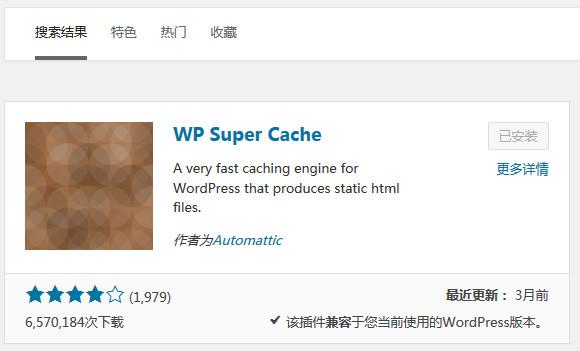 WP Super Cache为七牛云做CDN加速