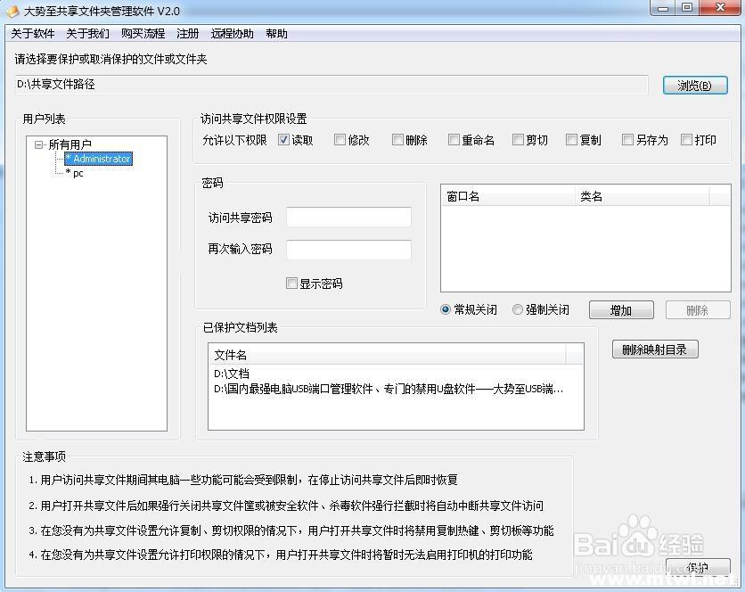 win7 断开共享连接命令,共享文件夹切换用户