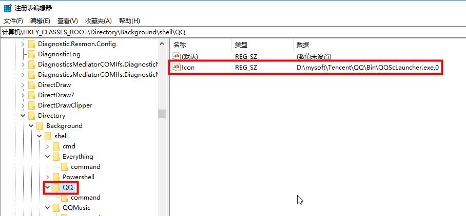 将任意程序添加进右键菜单方法