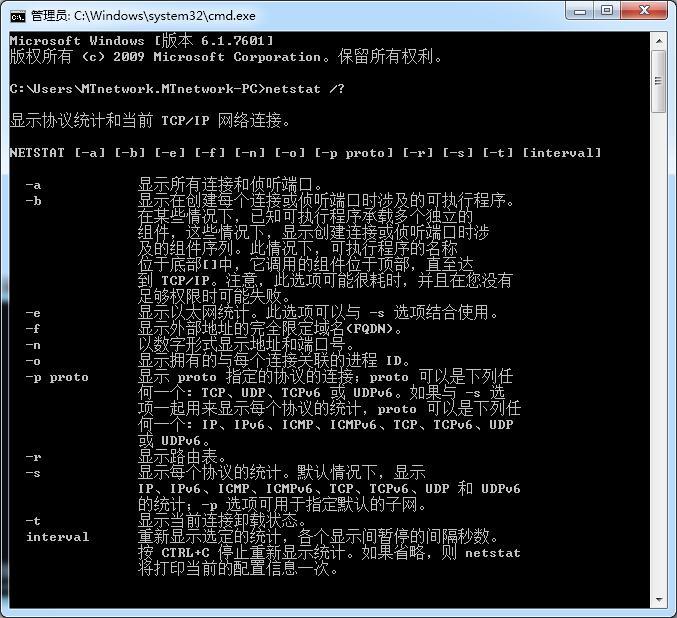 windows下用cmd命令netstat查看系统端口使用情况