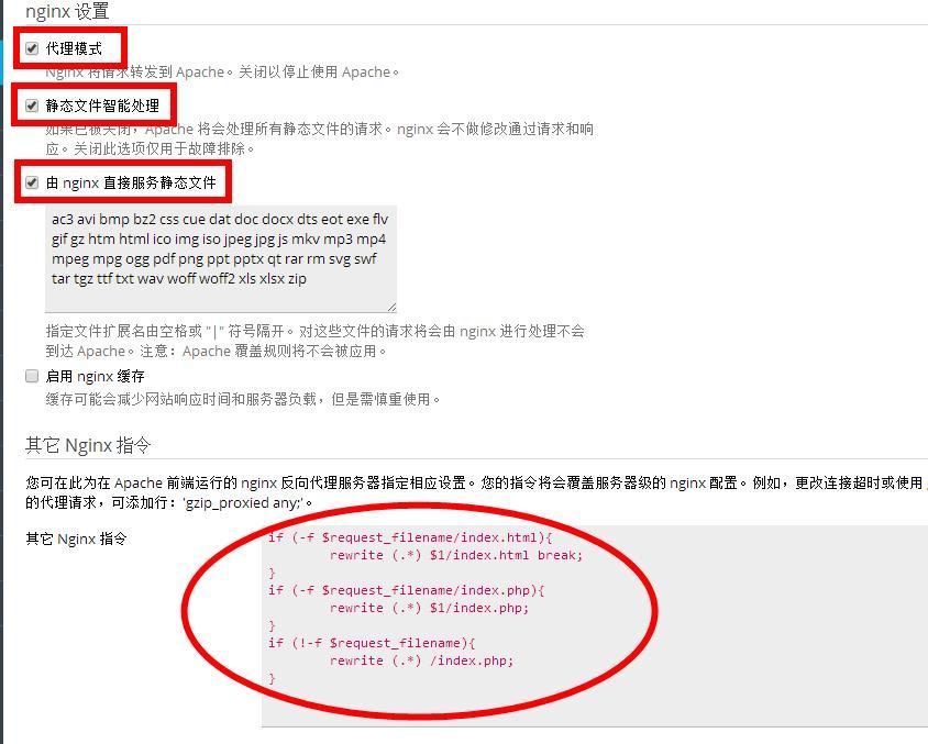 在Plesk面板中配置Nginx伪静态