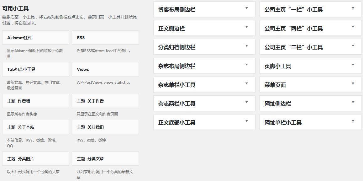 新增WordPress小工具区域